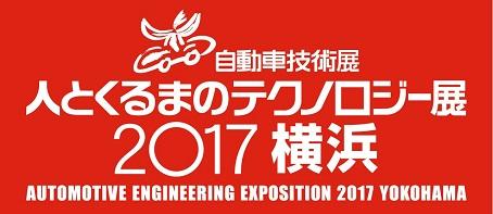2017Yokohama_logoD‗40%縮小.jpg