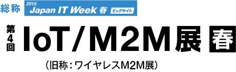M2M_1 のコピー.jpg