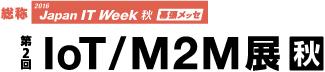 dl16jp_m2m.jpg